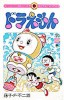 Manga - Manhwa - Doraemon jp Vol.40