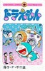 Manga - Manhwa - Doraemon jp Vol.42