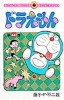 Manga - Manhwa - Doraemon jp Vol.44