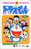 Manga - Manhwa - Doraemon jp Vol.6