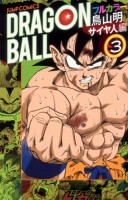 Manga - Manhwa - Dragon Ball - Full Color - Part.3 - Saiyajin-hen jp Vol.3