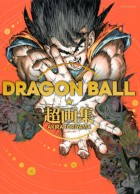 Manga - Manhwa - Dragon Ball - Artbook - Chô Gashû jp