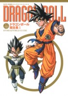 Dragon Ball  - Chozenshu Vol.1