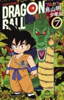 Manga - Manhwa - Dragon Ball - Full Color - Part.1 - Shônen-hen jp Vol.7