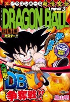 Dragon Ball Sôshûhen Chô Gokû den jp Vol.3