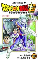 Dragon Ball Super jp Vol.10