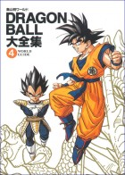 Manga - Manhwa - Dragon ball Daizenshuu jp Vol.4