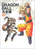 Manga - Manhwa - Dragon Ball - Daizenshû jp Vol.6