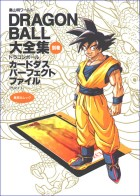 Manga - Manhwa - Dragon ball Daizenshuu - Extra jp Vol.1