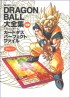 Manga - Manhwa - Dragon ball Daizenshuu - Extra jp Vol.2