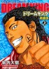 Manga - Manhwa - Dreamking - Nouvelle Edition jp Vol.1