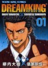 Manga - Manhwa - DreamkingR jp Vol.1