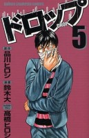 Manga - Manhwa - Drop jp Vol.5