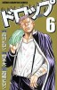 Manga - Manhwa - Drop jp Vol.6
