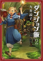 Manga - Manhwa - Dungeon Meshi jp Vol.2
