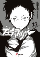 Durarara !! - light novel jp Vol.13
