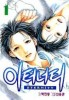 Manga - Manhwa - Eternity 이터너티 kr Vol.1