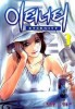 Manga - Manhwa - Eternity 이터너티 kr Vol.3