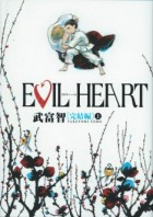 Evil heart jp Vol.5