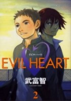 Manga - Manhwa - Evil heart jp Vol.2