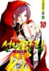 Manga - Manhwa - Fairies' Landing 선녀강림 kr Vol.10