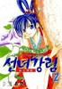 Manga - Manhwa - Fairies' Landing 선녀강림 kr Vol.2