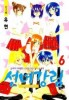 Manga - Manhwa - Fairies' Landing 선녀강림 kr Vol.6