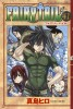 Manga - Manhwa - Fairy Tail jp Vol.41