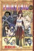 Manga - Manhwa - Fairy Tail jp Vol.34
