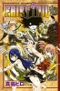 Manga - Manhwa - Fairy Tail jp Vol.56