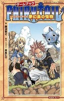 Fairy Tail Game Book - Mugenjima no Kaibutsu jp