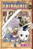 Manga - Manhwa - Fairy Tail jp Vol.44