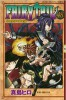Manga - Manhwa - Fairy Tail jp Vol.48