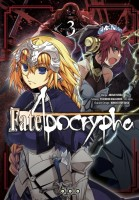 Fate/Apocrypha Vol.3