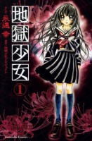 Actu Manga / Japanimation .fille_enfers_m