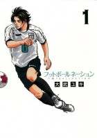 mangas - Football Nation vo