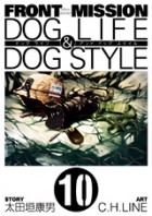 Front Mission - Dog Life and Dog Style jp Vol.10