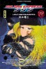 Manga - Manhwa - Galaxy express 999 Vol.17
