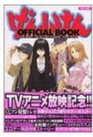 Manga - Manhwa - Genshiken - Official Book jp