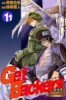Manga - Manhwa - Get Backers jp Vol.11
