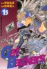 Manga - Manhwa - Get Backers jp Vol.15