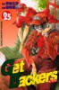 Manga - Manhwa - Get Backers jp Vol.25