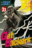 Manga - Manhwa - Get Backers jp Vol.33