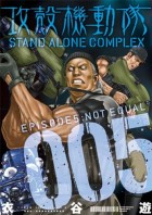 Ghost in The Shell - Stand Alone Complex jp Vol.5