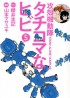Manga - Manhwa - Ghost in the Shell - Stand Alone Complex - Tachikoma na Hibi jp Vol.5