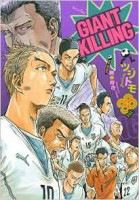 Manga - Manhwa - Giant Killing jp Vol.38
