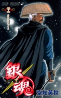 Manga - Manhwa - Gintama jp Vol.35