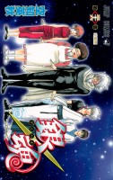 Manga - Manhwa - Gintama jp Vol.36