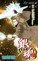 Manga - Manhwa - Gintama jp Vol.46