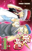 Manga - Manhwa - Gintama jp Vol.47